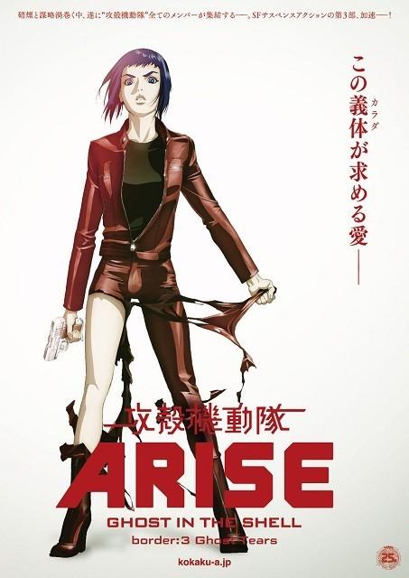 「攻殻機動隊ARISE border:3 Ghost Tears」劇場予告編&劇中画像が初公開