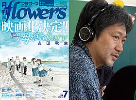 「海街diary」のメガホンをとることが決まった是枝裕和監督「海街diary」