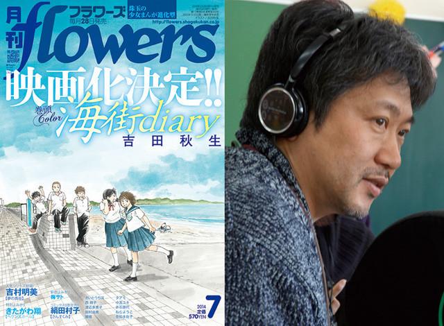 「海街diary」実写映画化決定!是枝裕和監督が念願かなってメガホン