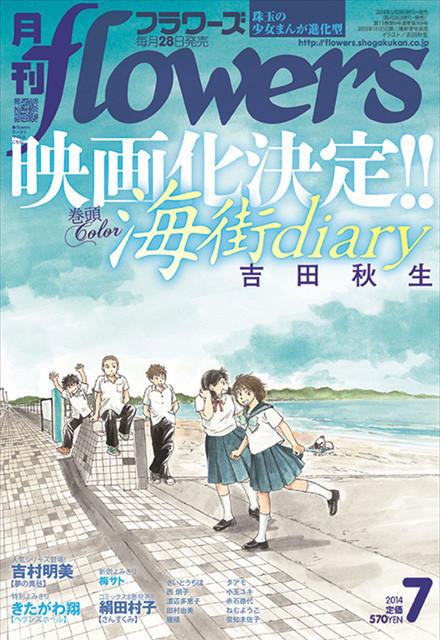 「海街diary」実写映画化決定!是枝裕和監督が念願かなってメガホン - 画像1