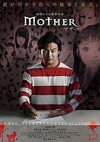 「マザー」ポスタービジュアル「マザー」