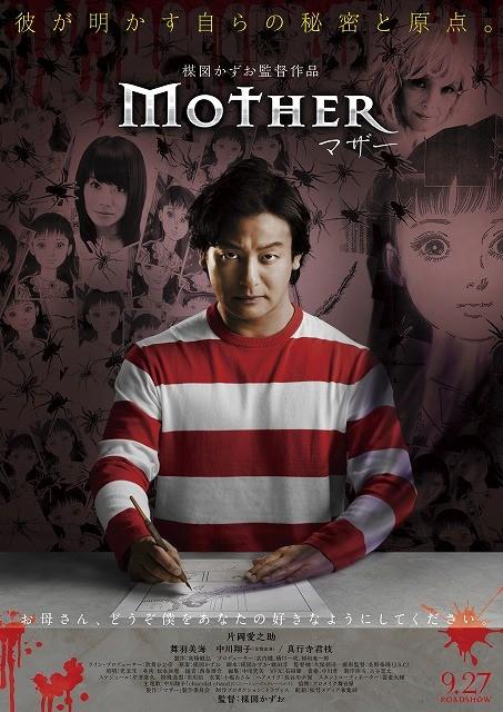 赤白ボーダーシャツの片岡愛之助が怖い! 楳図かずお初監督作「マザー」ポスター