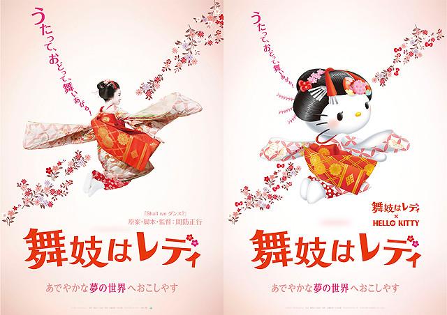 キティちゃんが舞妓になって踊る 「舞妓はレディ」×ハローキティのコラボポスター完成