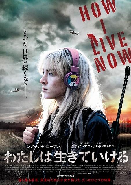 シアーシャ・ローナン主演作「わたしは生きていける」8月公開決定