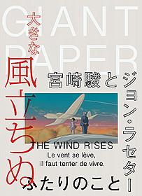 宮崎駿とジョン・ラセターの友情を伝える巨大新聞が配布「風立ちぬ」