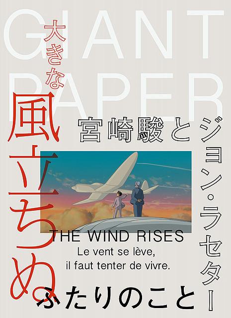 宮崎駿とジョン・ラセター 日米巨匠の友情を掘り下げたTVスポットと巨大新聞が登場