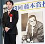 第33回藤本賞に「永遠の0」市川南氏「心に残る映画送り出せた」と感慨