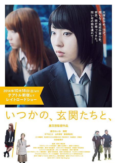 NMB48・藤江れいな主演「いつかの、玄関たちと、」初日決定 特報&ポスターも解禁