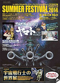 「宇宙戦艦ヤマト2199ワールド」チラシ「宇宙戦艦ヤマト」