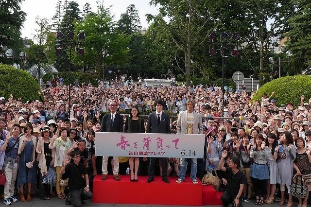 「春を背負って」富山凱旋プレミア レッドカーペットに県民2513人が集合!