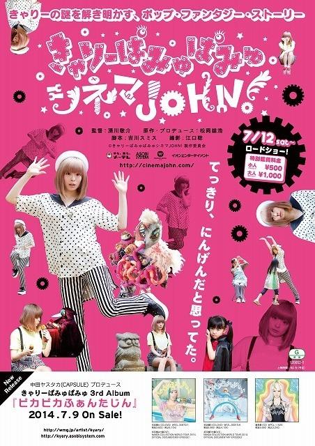 「きゃりーぱみゅぱみゅシネマJOHN!」ポップでカオスなポスタービジュアル公開