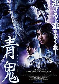 人気ゲームを映画化した入山杏奈主演作 「青鬼」ポスタービジュアル「青鬼」