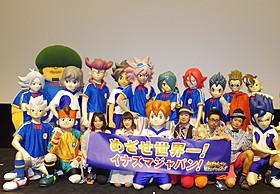 日本先制に場内大喜びも……「イナズマイレブン 超次元ドリームマッチ」