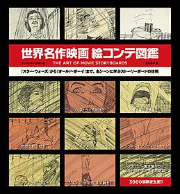 「世界名作映画絵コンテ図鑑 THE ART OF MOVIE STORY BOARDS」表紙「アメリ」