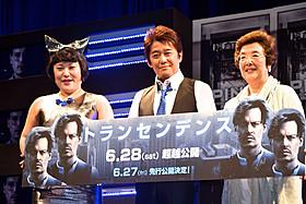 (左から)バービー、坂上忍、戸田奈津子氏「トランセンデンス」