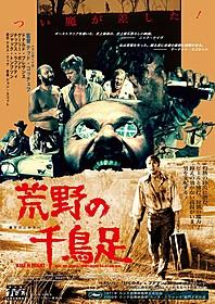 衝撃作「荒野の千鳥足」が日本初公開「荒野の千鳥足」