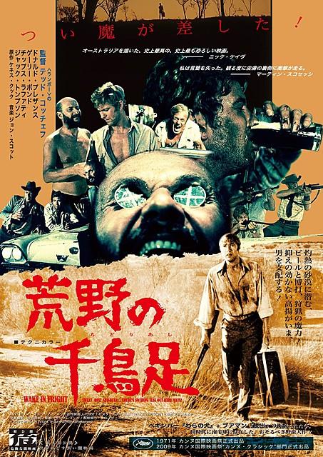 スコセッシ監督に「すさまじいほどに不快」と言わしめた衝撃作が日本初上陸!
