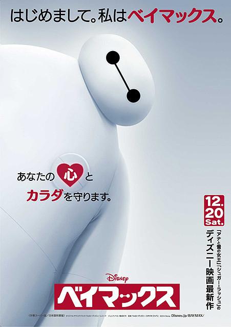 ディズニーアニメ「ベイマックス」ふっくらキュートなポスター&映像公開