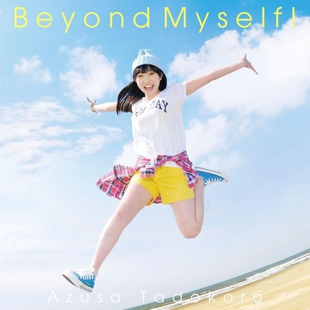 田所あずさ、デビューアルバム「Beyond Myself!」からリードトラックPVを公開!