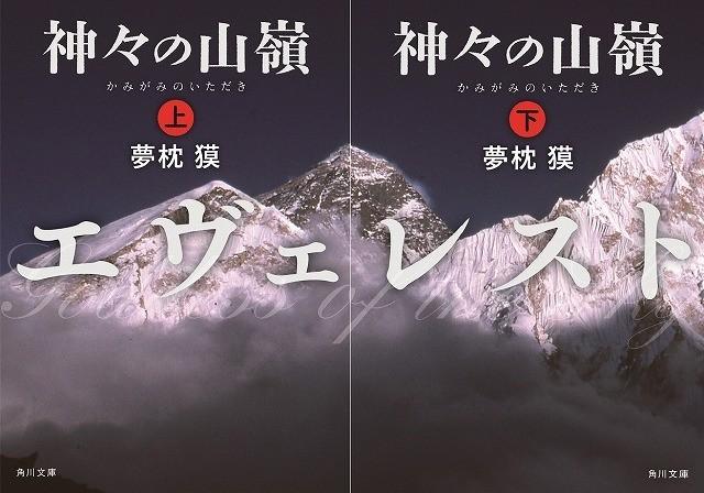 夢枕獏の山岳小説が映画化!「エヴェレスト 神々の山嶺」メガホンは平山秀幸監督