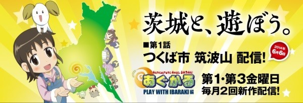 茨城県産アニメ「あぐかる」