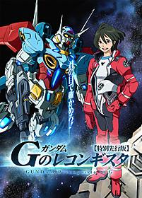 富野由悠季監督が描く新シリーズが始動!「ガンダム Gのレコンギスタ 特別先行版」