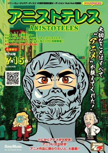 水瀬いのりや伊波杏樹を輩出、アニメ好き限定オーディション「アニストテレス」が開催