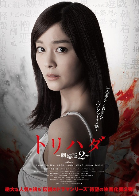 石橋杏奈「トリハダ 劇場版2」に主演!9月公開が決定