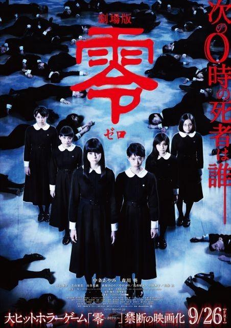 人気ホラーゲームの映画版「零」謎が深まる特報&ポスター公開 主題歌はJAMOSA