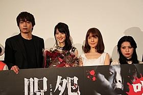 (左から)青柳翔、佐々木希、トリンドル玲奈、鬼束ちひろ「呪怨」
