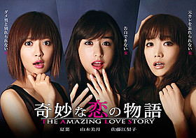 夏菜、山本美月、佐藤江梨子が主演する 「奇妙な恋の物語」