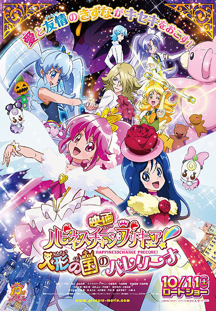 「映画ハピネスチャージプリキュア!」10月11日公開決定 人形たちとプリキュアが踊る