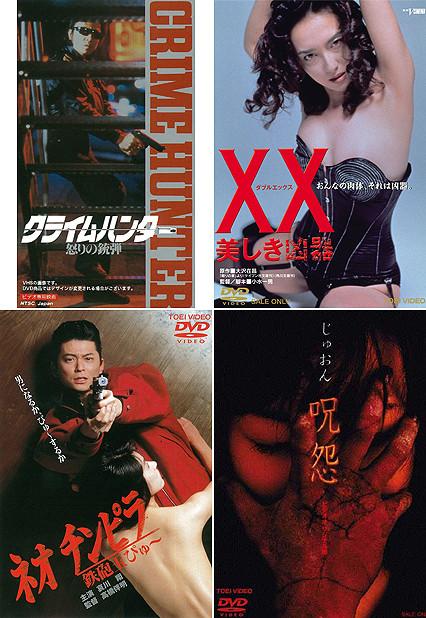 東映Vシネマ25周年、伝説的タイトルをDVDリリース 哀川翔、竹内力の初期傑作も