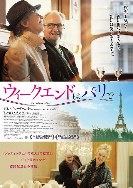 「ノッティングヒルの恋人」監督の最新作「ウィークエンドはパリで」予告編