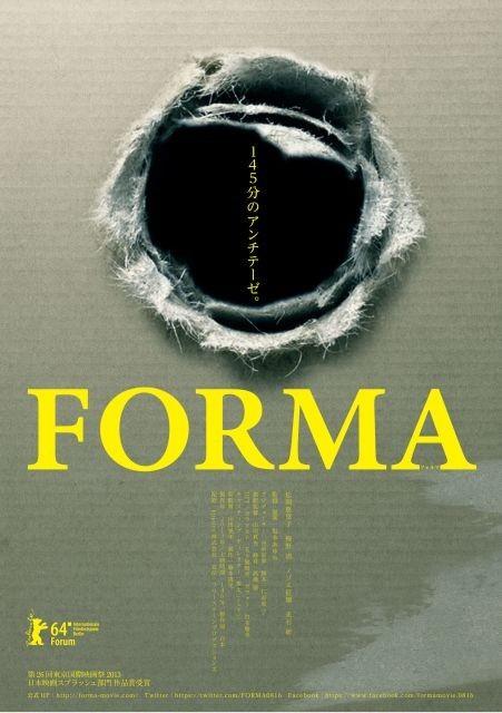 「FORMA」ポスター