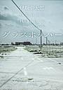 生田斗真「グラスホッパー」主演で瀧本監督と再タッグ!浅野忠信&山田涼介も出演