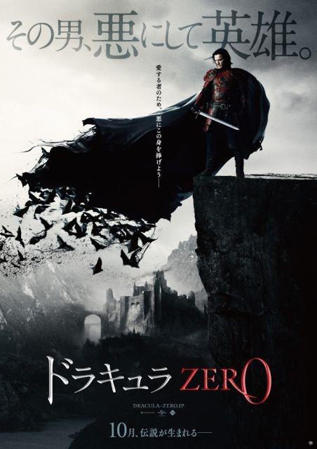 """ルーク・エバンスが""""悪にして英雄""""ドラキュラに 主演アクション10月公開"""