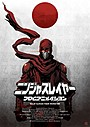 アニメ「ニンジャスレイヤー フロムアニメイシヨン」が始動&小説版最新刊発売キャンペーンも