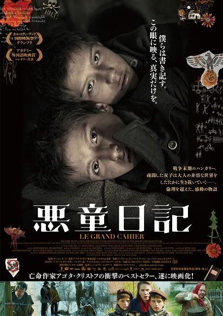 アゴタ・クリストフの世界的ベストセラーを映画化「悪童日記」公開決定