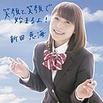 新田恵海1stシングル 「笑顔と笑顔で始まるよ!」生産限定盤 ジャケット写真