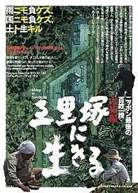 「三里塚に生きる」ポスター画像「三里塚に生きる」