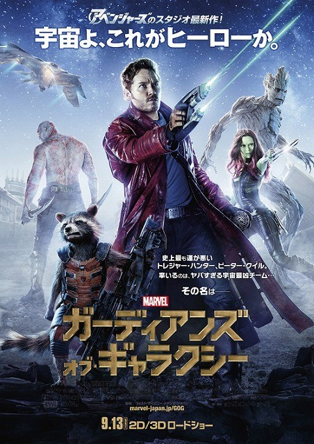 「宇宙よ、これがヒーローか。」マーベル新作の予告編&ポスター公開