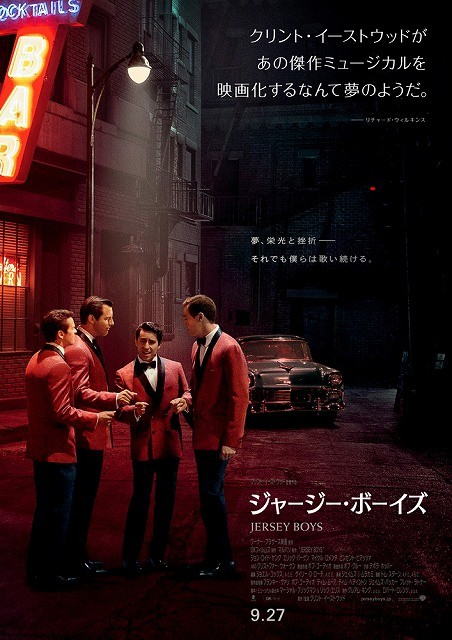 イーストウッド監督作「ジャージー・ボーイズ」ハーモニーを奏でるポスター公開