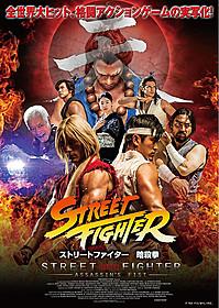 よりゲームに忠実に作られた 実写版「ストリートファイター」「ストリートファイター」