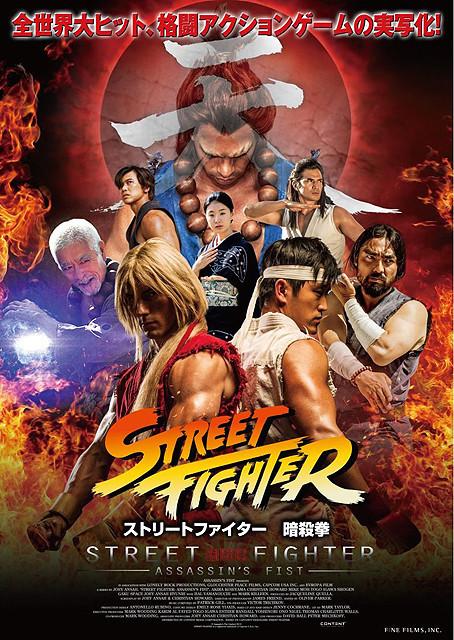 原作ゲームにより忠実な実写「ストリートファイター」一回限りの劇場上映が決定