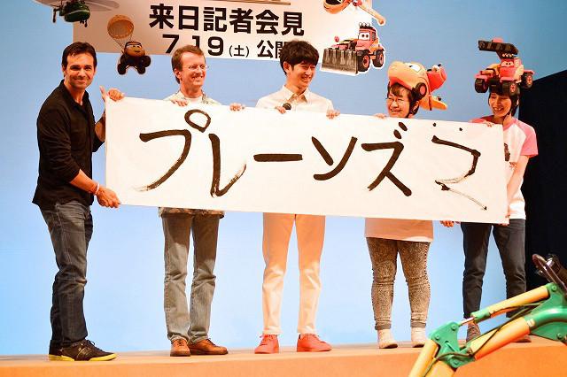 「プレーンズ2」監督&プロデューサー来日!吹き替え声優の瑛太&ハリセンボンと書道でコラボ