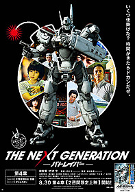 実写版「パトレイバー」第4章のポスタービジュアル「THE NEXT GENERATION パトレイバー 第4章」