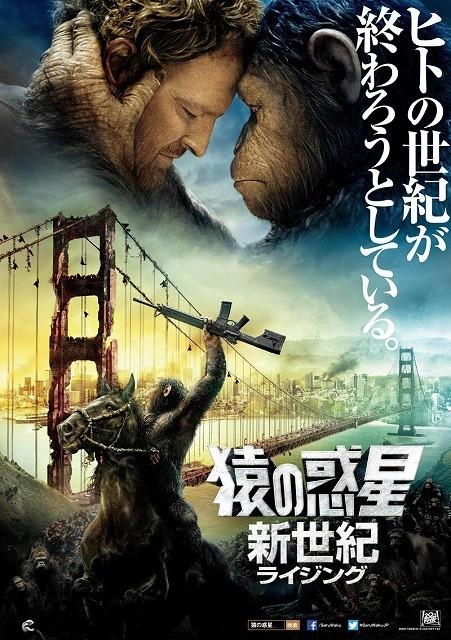 人類VS猿の壮絶な対決が幕を開ける「猿の惑星:新世紀」予告編&ポスター公開