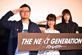 舞台挨拶に立った主演の真野恵里菜、 太田莉菜、辻本貴則監督「THE NEXT GENERATION パトレイバー 第3章」