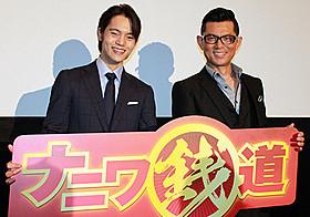 舞台挨拶に立った 窪田正孝と的場浩司「ナニワ銭道」